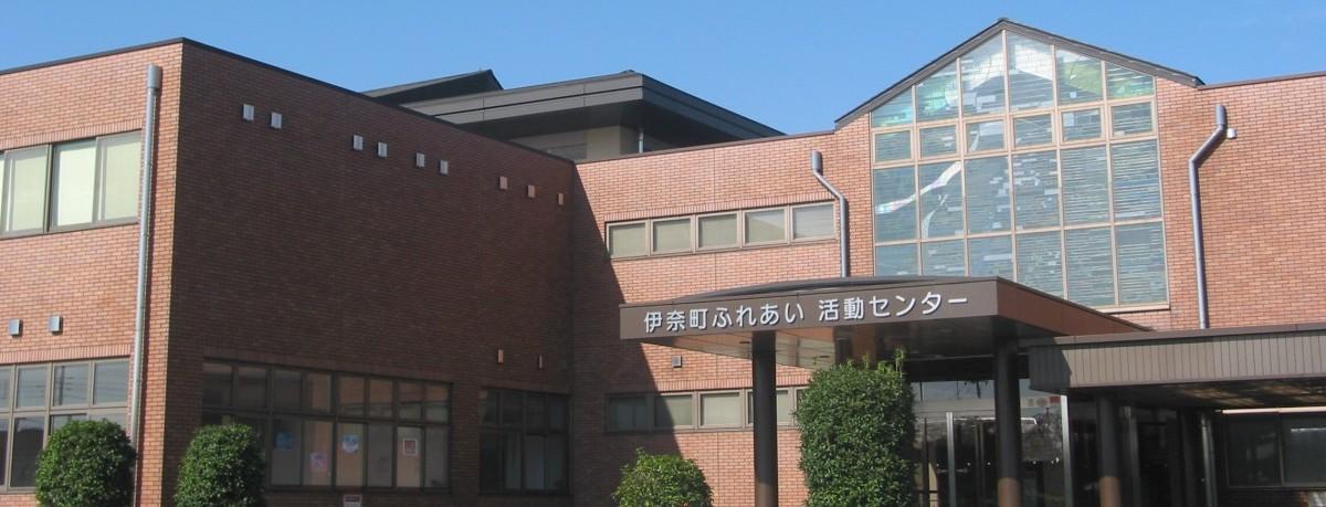 埼玉県北足立郡伊奈町ふれあい活動センターホームページ