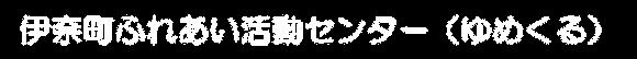 埼玉県北足立郡伊奈町ふれあい活動センター(ゆめくる)